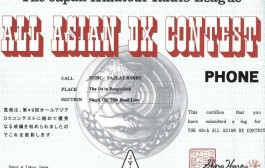 ALL ASIAN DX CONTEST Rules 2014