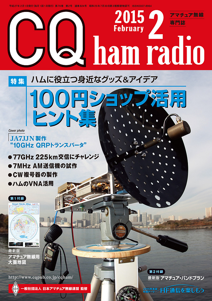 CQ ham radio 2 May issue 2015