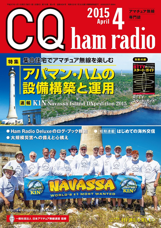 CQ Ham Radio 2015 – April issue