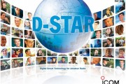 D-STAR – It's not just for the kids