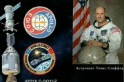 ARISS Commemoration of the 40th Anniversary of the Joint Apollo-Soyuz Mission SSTV Event: DIploma Offered for Participants