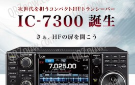First Video and Features – New Icom IC 7300  – Tokyo Ham Fair 2015