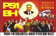 The realities of a North Korean amateur radio activation…. by N6PSE