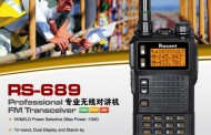 RECENT RS-689  10 Watts Tri Band Handheld Radio