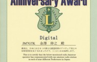JARL 90th Anniversary Award