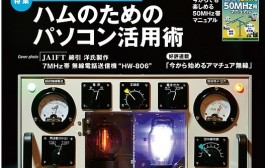 CQ Ham Radio Japan – May 2016