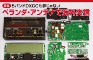 CQ ham radio QEX Japan No.21 別冊