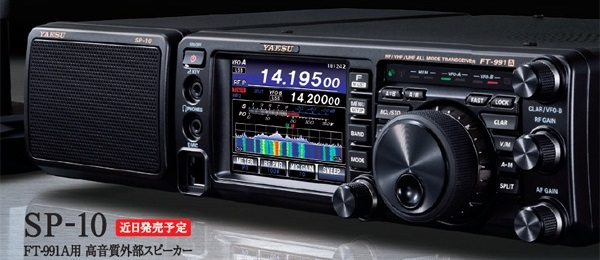 Yaesu announced the external speaker SP-10 and SP-20