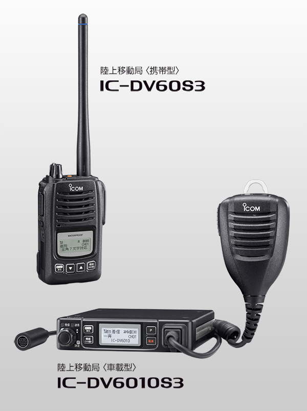 Icom IC-DV6010 and IC-DV60S3 – 260MHz
