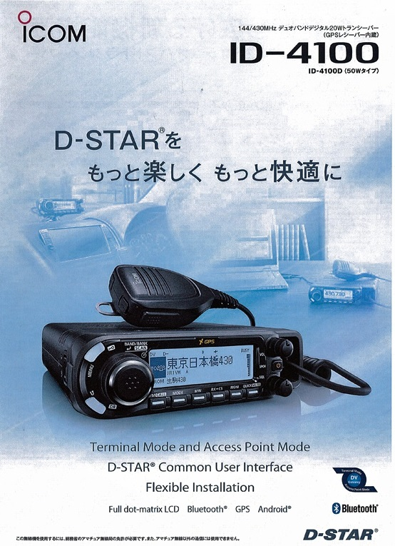 ID-4100 – Icom Catalog Scan – Japanese