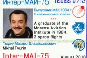 ISS SSTV activation July 30-31