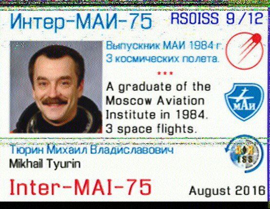 ISS SSTV December 28 until January 1