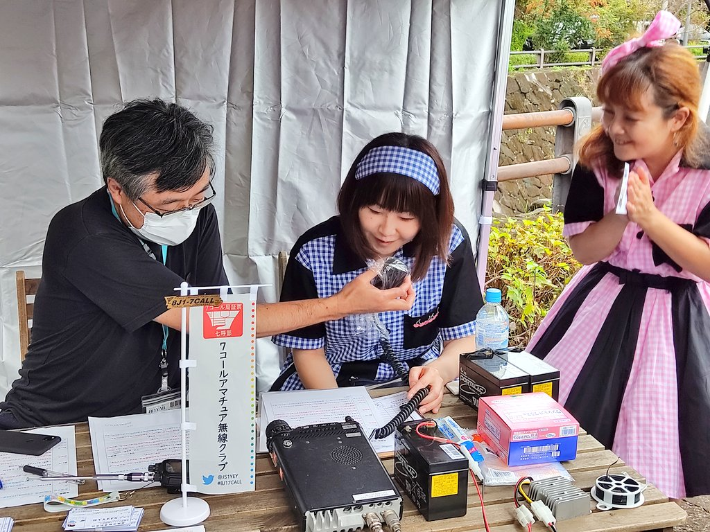 Contact between Japanese ham radio experience stations