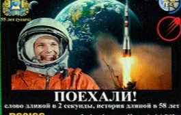 ISS SSTV October 4-8 on 145.800 MHz FM