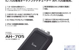 Icom AH-705 Announced on Christmas